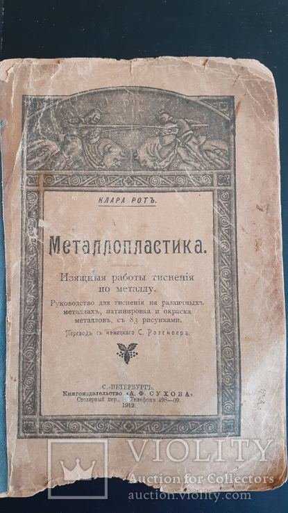 Клара Рот. Металлопластика. Изящные работы тиснения по металлу