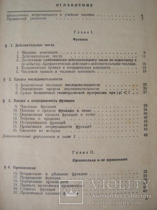 Алгебра и начала анализа 9 и 10 класс, фото №4