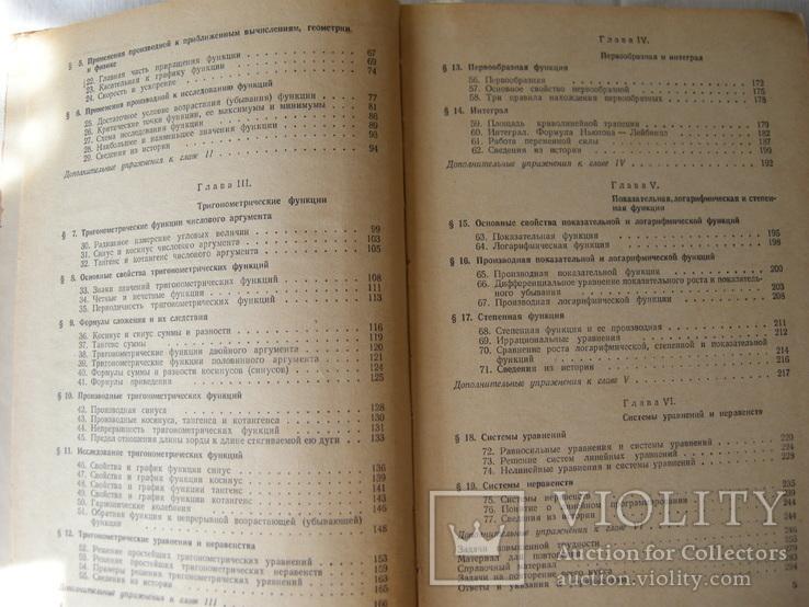 Алгебра и начала анализа 9 и 10 класс, фото №5