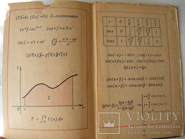 Алгебра и начала анализа 9 и 10 класс, фото №6