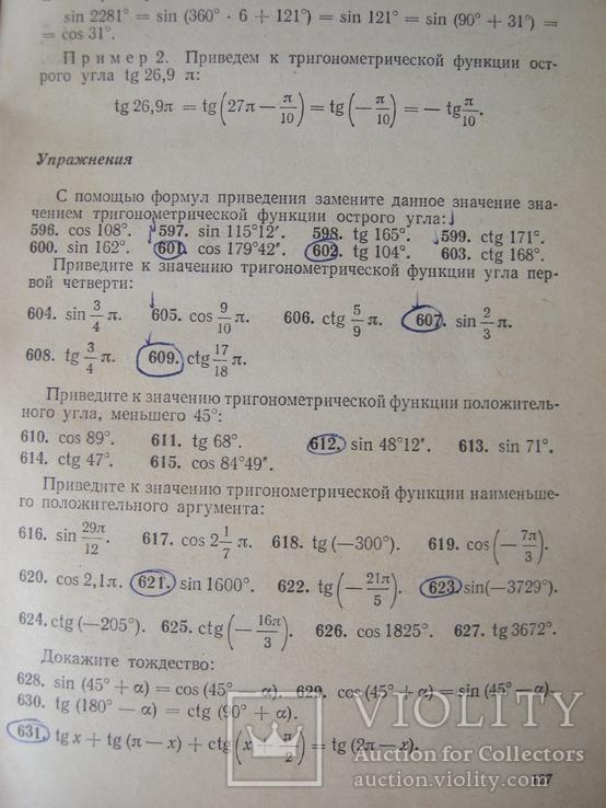 Алгебра и начала анализа 9 и 10 класс, фото №7