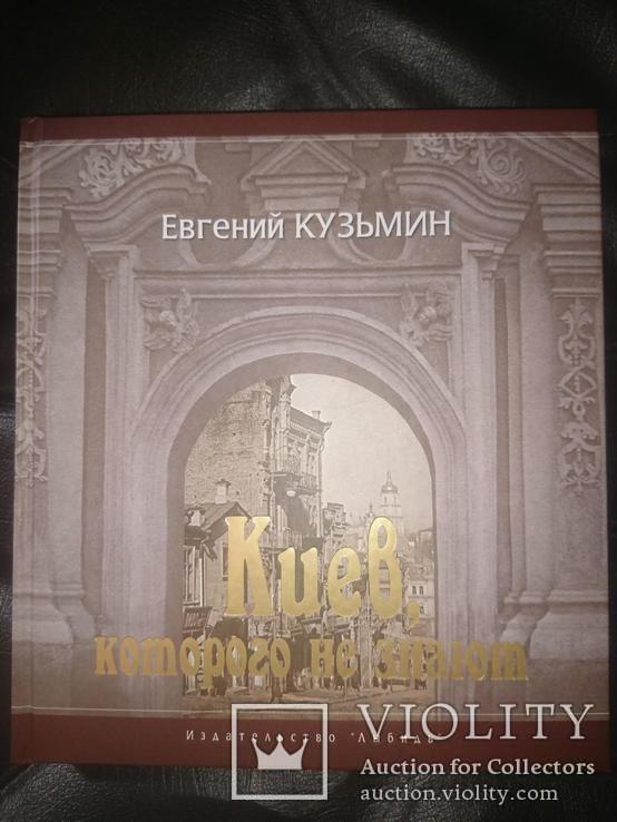 Кузьмин Е. Киев, которго не знают.
