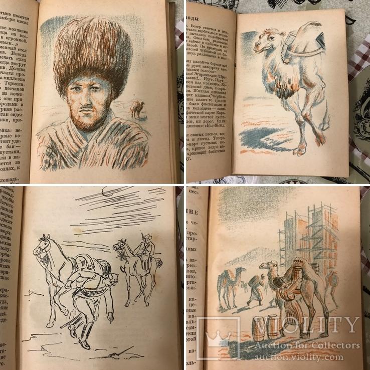 Путешествия по Средней Азии 1935