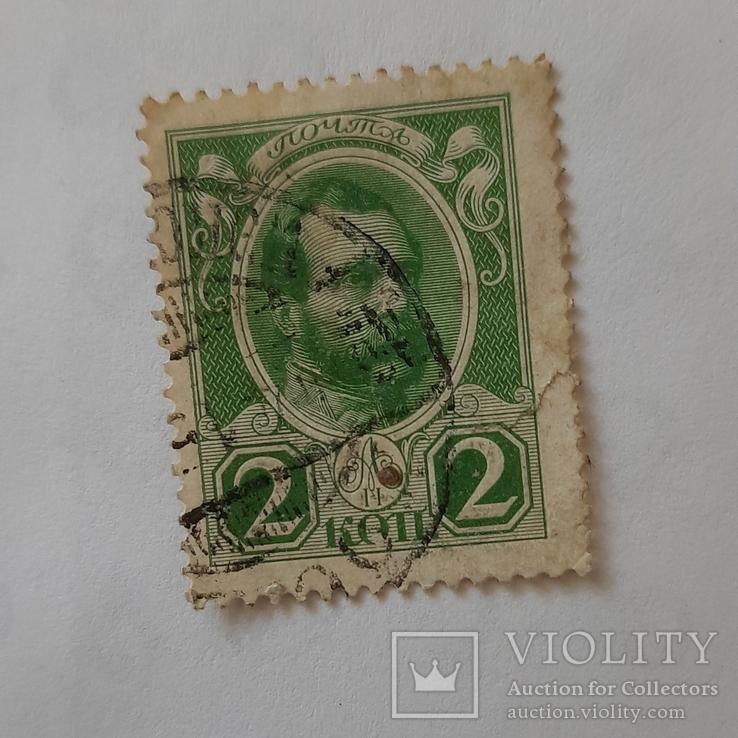 2 коп 1913 год Романовых