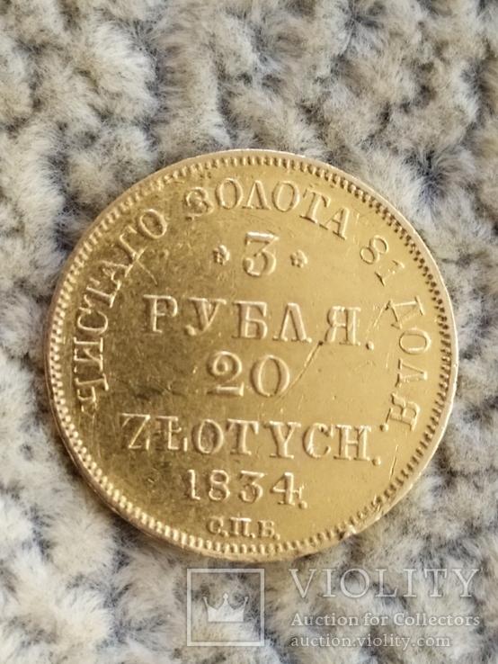 3 рубля 20 злотых 1834г., фото №7