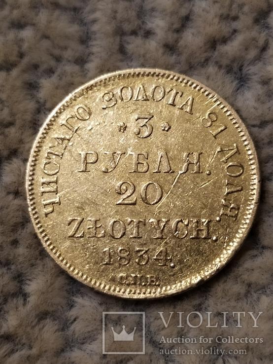 3 рубля 20 злотых 1834г., фото №8