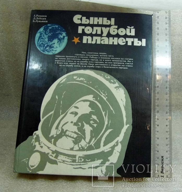 Книга сыны голубой планеты, фото №2