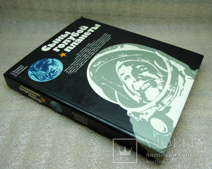 Книга сыны голубой планеты, фото №3