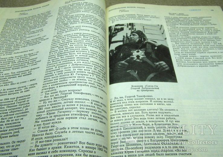 Книга сыны голубой планеты, фото №8