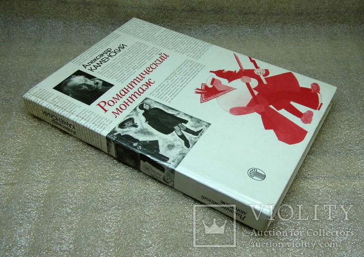 Книга романтический монтаж, фото №3