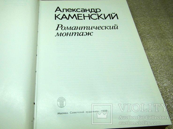 Книга романтический монтаж, фото №5