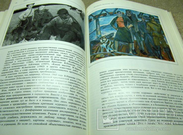 Книга романтический монтаж, фото №6