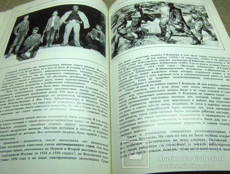 Книга романтический монтаж, фото №7