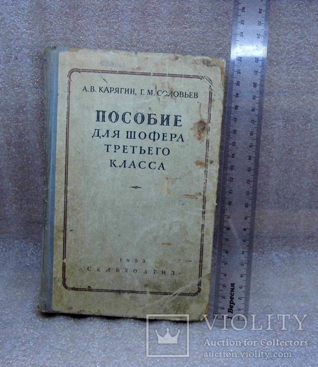 Книга пособие для шофера третьего класса, фото №2