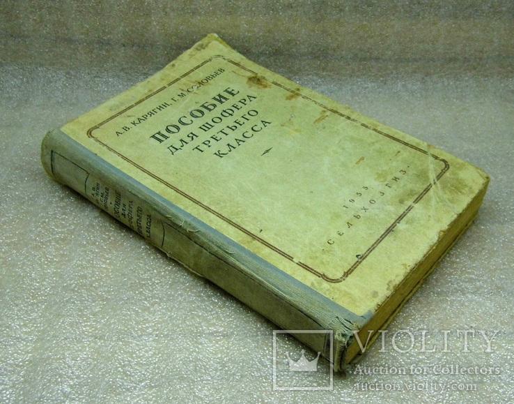 Книга пособие для шофера третьего класса, фото №3