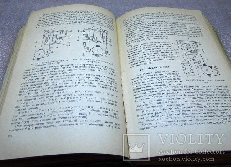 Книга пособие для шофера третьего класса, фото №5