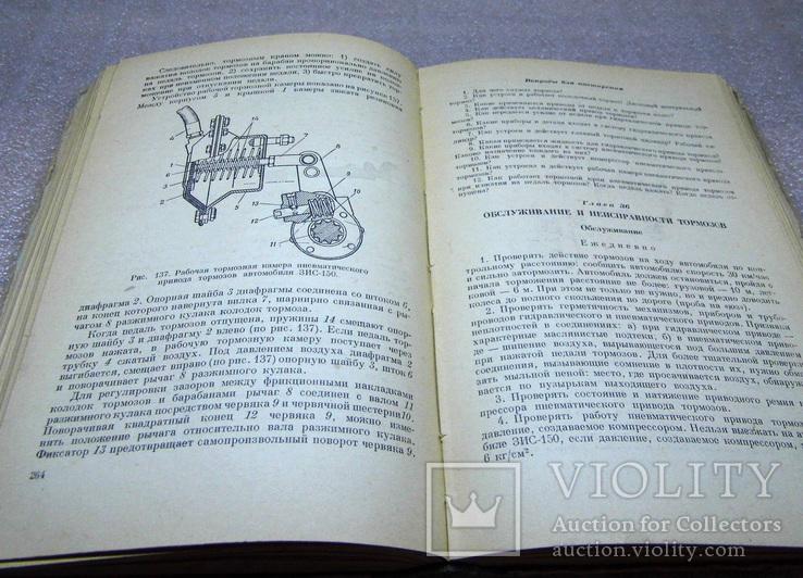 Книга пособие для шофера третьего класса, фото №7