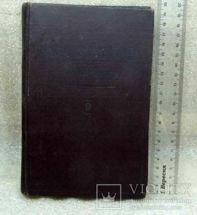 Книга и. в. сталин  том 9, фото №2