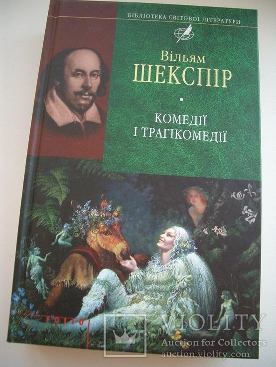 На украинском Шекспир -комедии,2008год, фото №2