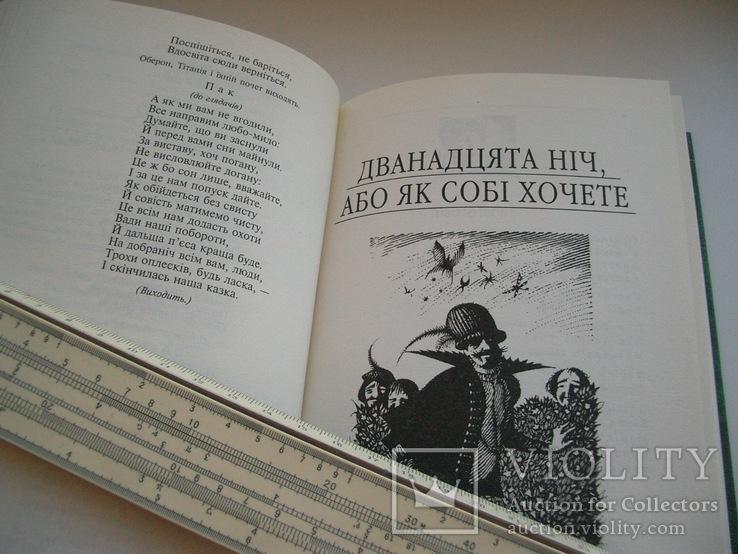 На украинском Шекспир -комедии,2008год, фото №5