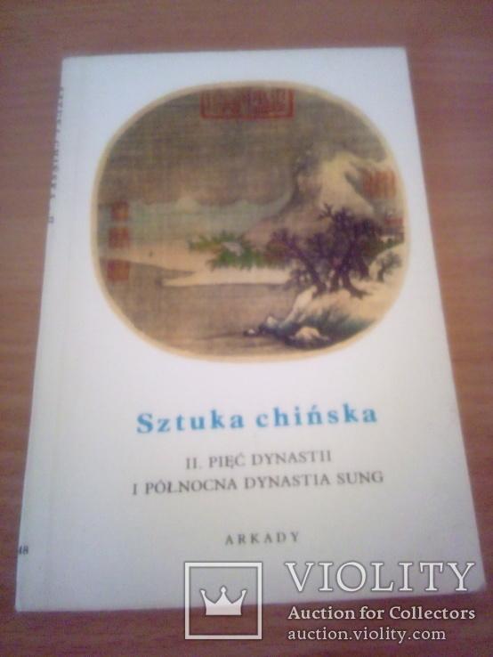 Sztuka chinska, изд, Arcady Warsaw 1978г, фото №2