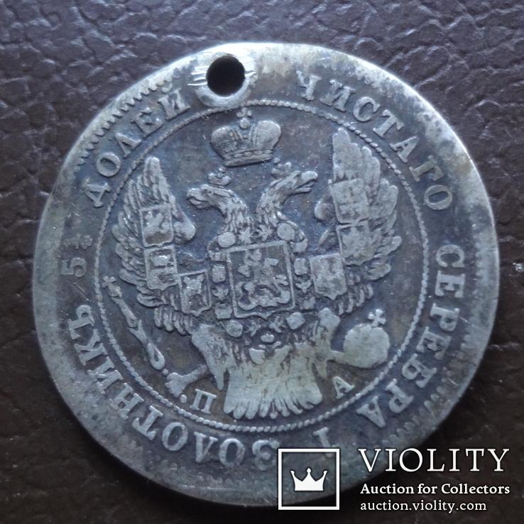 25  копеек 1847  серебро     (Ф.1.14)~, фото №4
