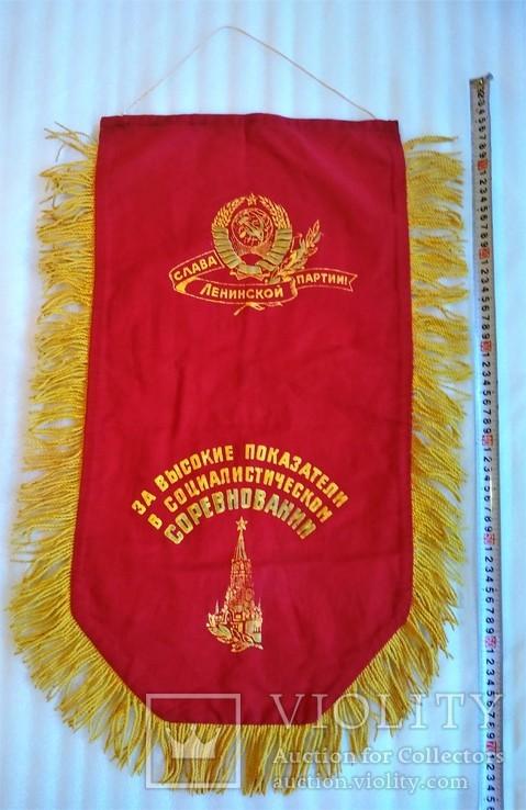 Вымпел СССР Мы Прийдем К Победе Коммунистического Труда, фото №2