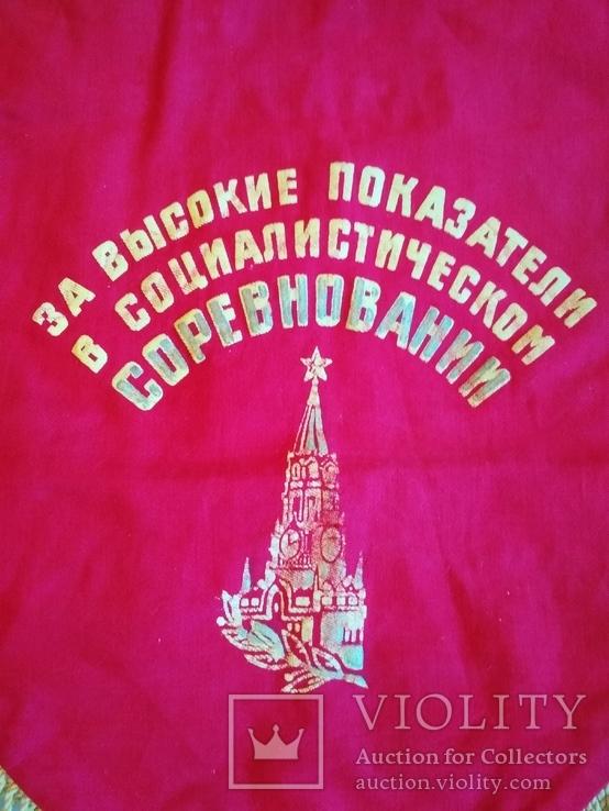 Вымпел СССР Мы Прийдем К Победе Коммунистического Труда, фото №4