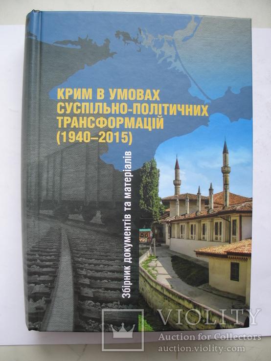 Крим в умовах суспільно-політичних трансформацій (1940–2015)  Збірник документів, фото №2