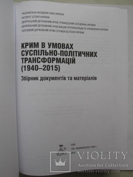 Крим в умовах суспільно-політичних трансформацій (1940–2015)  Збірник документів, фото №3