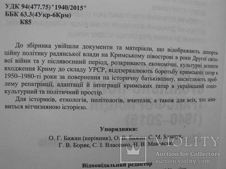 Крим в умовах суспільно-політичних трансформацій (1940–2015)  Збірник документів, фото №4