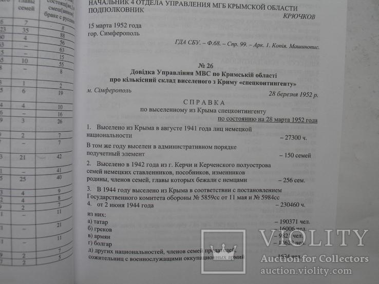 Крим в умовах суспільно-політичних трансформацій (1940–2015)  Збірник документів, фото №11