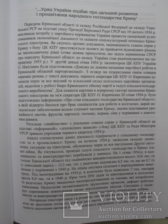 Крим в умовах суспільно-політичних трансформацій (1940–2015)  Збірник документів, фото №12