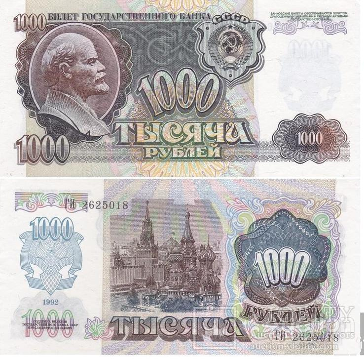 USSR СССР - 1000 Rubles 1992 aUNC JavirNV