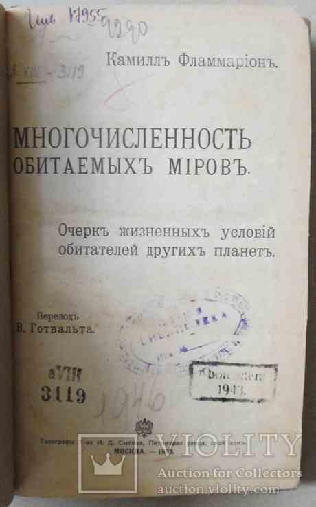 Многочисленность обитаемых миров. Фламмарион К. 1908