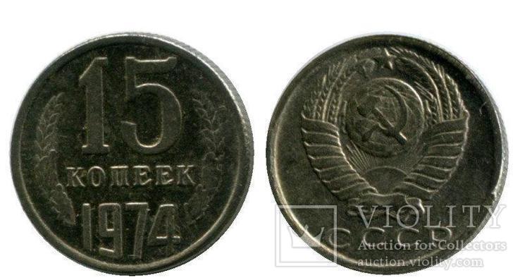 15 копеек 1974 года СССР, копия