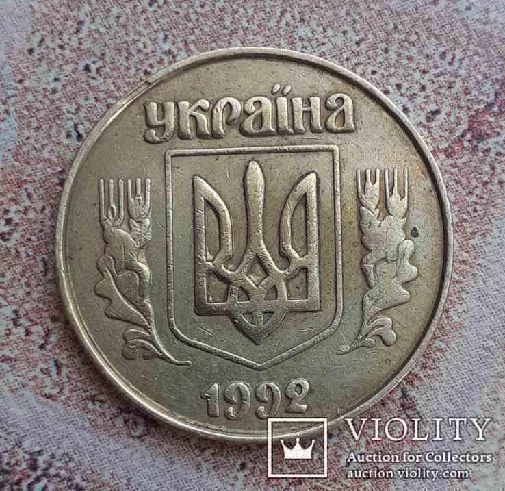 25 копеек 1992 шт. 5.1ААв, фото №2