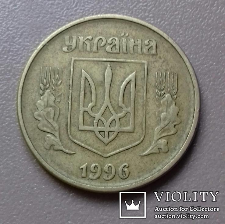 50 коп. 1996 року з мілкою насічкою. шт. 1АЕм, фото №2