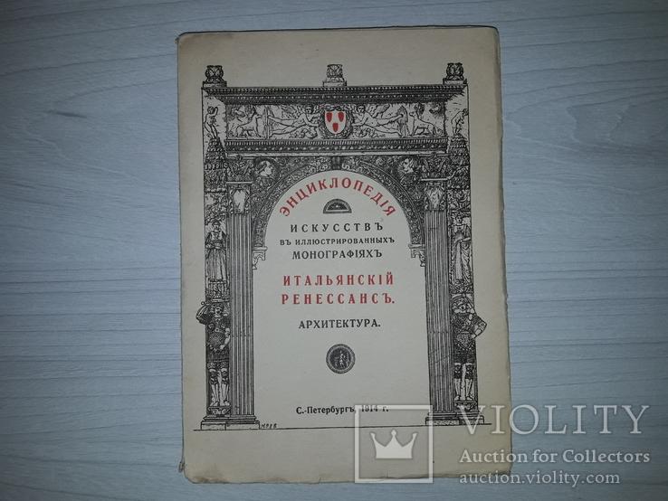 Архитектура итальянского ренессанса 1914 М.Фарбман 41 иллюстрация