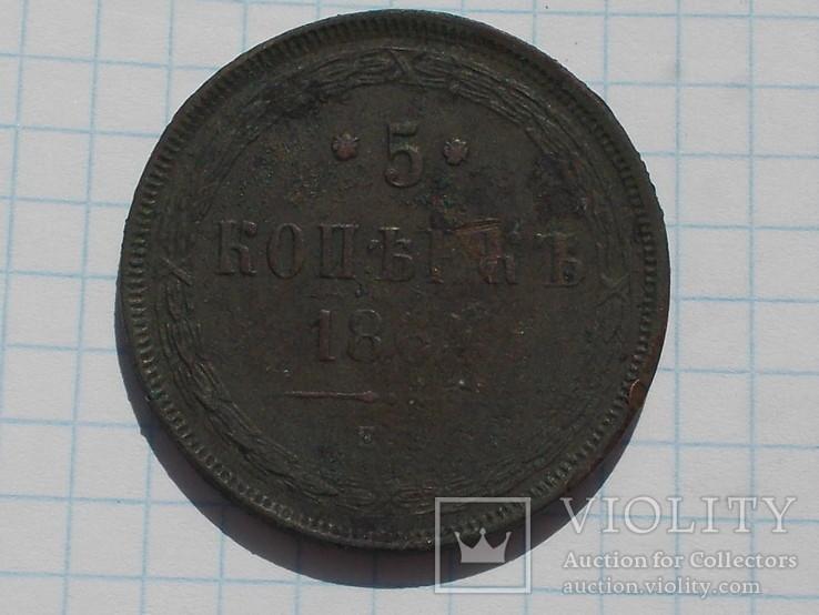 5 копеек 1864, фото №3