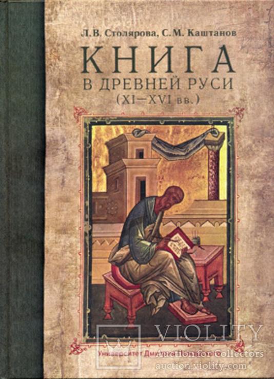 Книга в древней Руси (XI–XVI вв.), фото №2