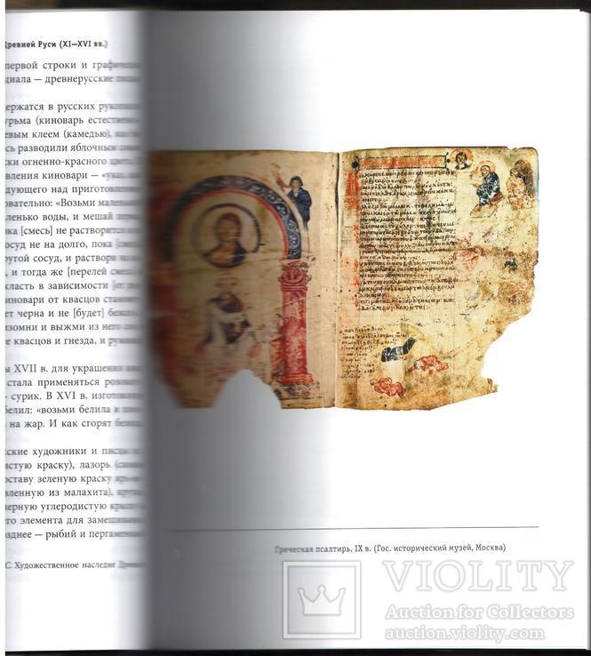 Книга в древней Руси (XI–XVI вв.), фото №4