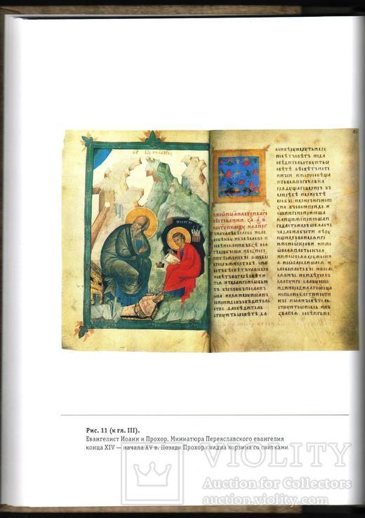 Книга в древней Руси (XI–XVI вв.), фото №5
