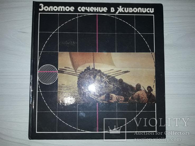 Золотое сечение в живописи 1989 Ф.В.Ковалев, фото №2