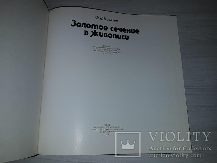 Золотое сечение в живописи 1989 Ф.В.Ковалев, фото №4
