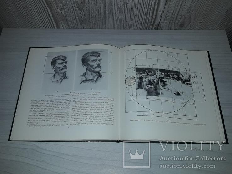 Золотое сечение в живописи 1989 Ф.В.Ковалев, фото №9