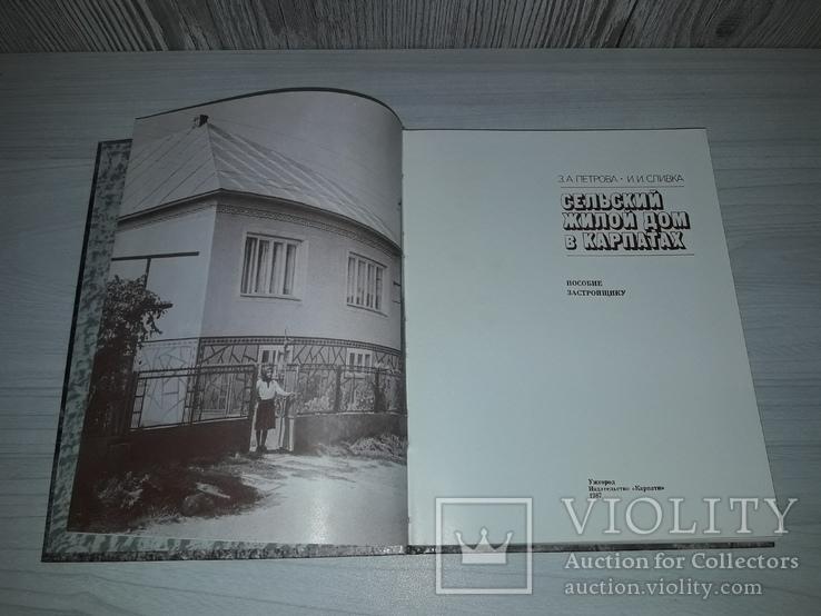 Сельский жилой дом в Карпатах 1987 Пособие застройщику, фото №4