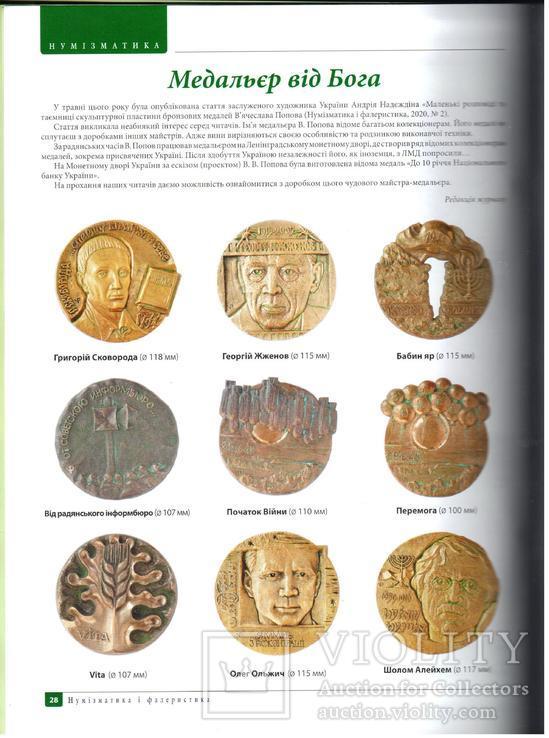 Журнал Нумізматика і фалеристика - 2020 - № 3, фото №3