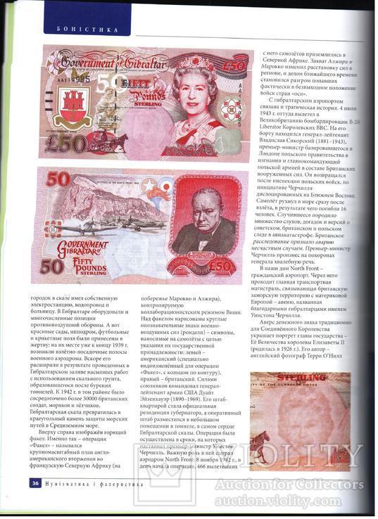 Журнал Нумізматика і фалеристика - 2020 - № 3, фото №4