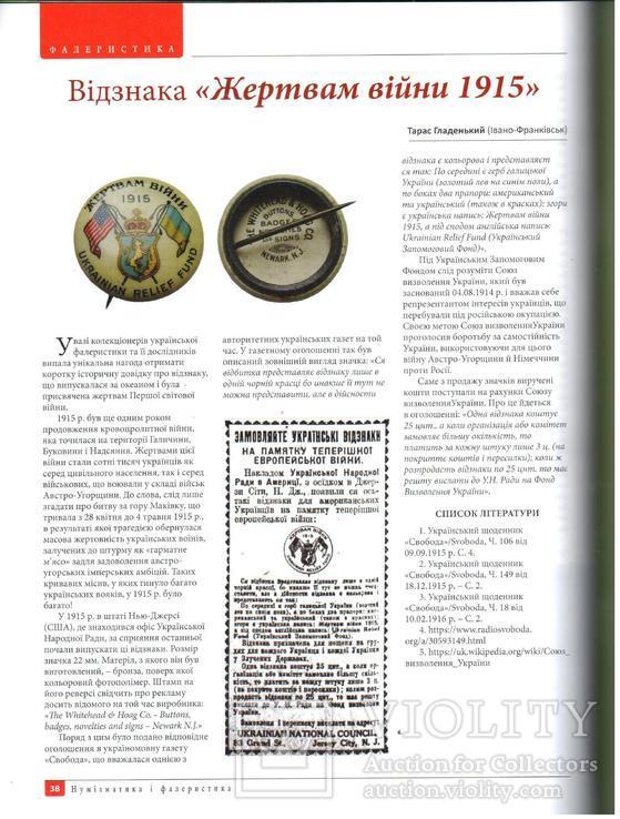 Журнал Нумізматика і фалеристика - 2020 - № 3, фото №6